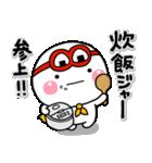 しろまるくんの【はらぺこ戦士炊飯ジャー】(個別スタンプ:13)
