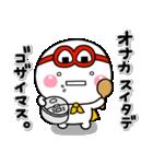 しろまるくんの【はらぺこ戦士炊飯ジャー】(個別スタンプ:18)