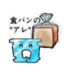 食パンのアレ(個別スタンプ:01)