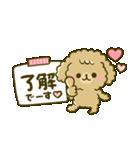 まいにち♡トイプー(個別スタンプ:02)