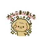 まいにち♡トイプー(個別スタンプ:04)