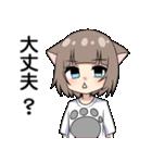 猫耳女子(個別スタンプ:32)