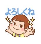 使いやすい★ペコちゃんスタンプ(個別スタンプ:02)