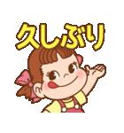 使いやすい★ペコちゃんスタンプ(個別スタンプ:04)