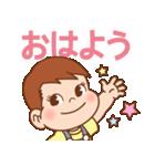 使いやすい★ペコちゃんスタンプ(個別スタンプ:09)