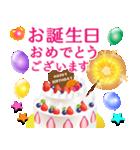 ずっと使える大人の誕生日とお祝い・年賀状(個別スタンプ:02)