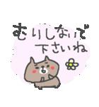 ネコネコ敬語ネコネコ♪<デカ文字>(個別スタンプ:04)