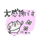ネコネコ敬語ネコネコ♪<デカ文字>(個別スタンプ:08)