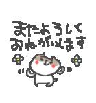 ネコネコ敬語ネコネコ♪<デカ文字>(個別スタンプ:14)
