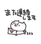 ネコネコ敬語ネコネコ♪<デカ文字>(個別スタンプ:17)