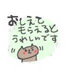 ネコネコ敬語ネコネコ♪<デカ文字>(個別スタンプ:36)