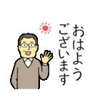 メガネのおじさん 6(個別スタンプ:1)