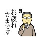 メガネのおじさん 6(個別スタンプ:17)