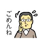 メガネのおじさん 6(個別スタンプ:23)