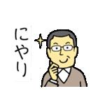 メガネのおじさん 6(個別スタンプ:35)