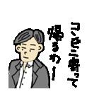 go go home!(個別スタンプ:08)