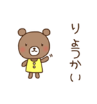 ほんわかクマの二郎|夏ver.(個別スタンプ:17)