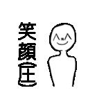 笑顔(圧)な人のスタンプ(個別スタンプ:16)