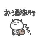 お酒大好きパンダスタンプ5 love sake(個別スタンプ:08)