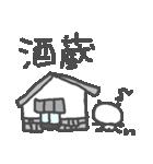 お酒大好きパンダスタンプ5 love sake(個別スタンプ:31)