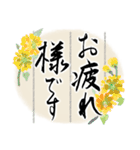 上品で大人きれい。花のたおやか筆文字(個別スタンプ:01)