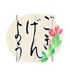 上品で大人きれい。花のたおやか筆文字(個別スタンプ:06)