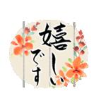 上品で大人きれい。花のたおやか筆文字(個別スタンプ:10)