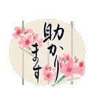 上品で大人きれい。花のたおやか筆文字(個別スタンプ:11)