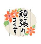 上品で大人きれい。花のたおやか筆文字(個別スタンプ:16)