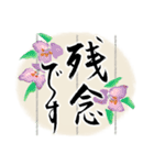 上品で大人きれい。花のたおやか筆文字(個別スタンプ:20)
