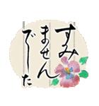 上品で大人きれい。花のたおやか筆文字(個別スタンプ:22)