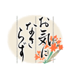 上品で大人きれい。花のたおやか筆文字(個別スタンプ:27)
