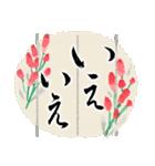 上品で大人きれい。花のたおやか筆文字(個別スタンプ:29)