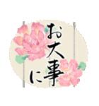 上品で大人きれい。花のたおやか筆文字(個別スタンプ:38)
