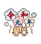 「令和」新元号&ほっこり日常会話セット(個別スタンプ:6)