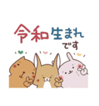 「令和」新元号&ほっこり日常会話セット(個別スタンプ:12)