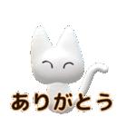 ぬいぐる民 白ネコ ねふ(個別スタンプ:02)