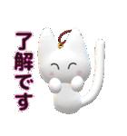 ぬいぐる民 白ネコ ねふ(個別スタンプ:04)
