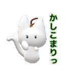 ぬいぐる民 白ネコ ねふ(個別スタンプ:05)