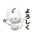 ぬいぐる民 白ネコ ねふ(個別スタンプ:09)