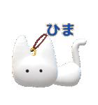 ぬいぐる民 白ネコ ねふ(個別スタンプ:22)