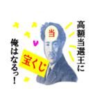 【開運☆高額当選】宝くじスタンプ(個別スタンプ:01)