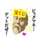 【開運☆高額当選】宝くじスタンプ(個別スタンプ:02)