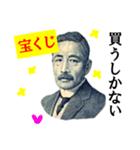 【開運☆高額当選】宝くじスタンプ(個別スタンプ:04)