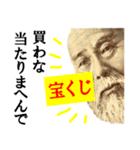 【開運☆高額当選】宝くじスタンプ(個別スタンプ:08)