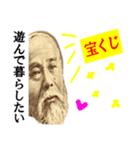 【開運☆高額当選】宝くじスタンプ(個別スタンプ:18)