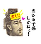 【開運☆高額当選】宝くじスタンプ(個別スタンプ:20)