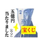 【開運☆高額当選】宝くじスタンプ(個別スタンプ:23)