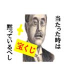 【開運☆高額当選】宝くじスタンプ(個別スタンプ:27)