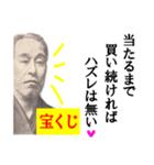 【開運☆高額当選】宝くじスタンプ(個別スタンプ:30)